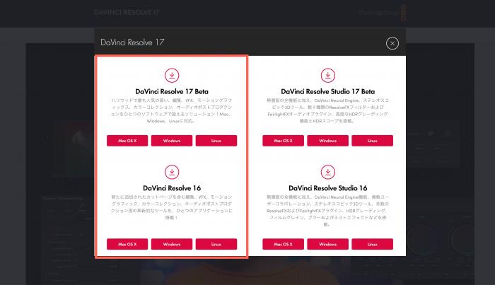 davinci resolve download