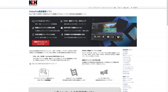 videopad ダウンロード
