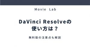 初心者でも分かるDaVinci Resolveの使い方!無料版の注意点も解説