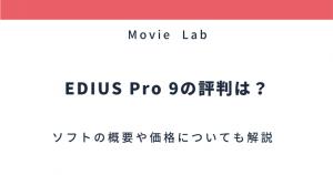 EDIUS Pro 9の評判は?ソフトの概要や価格についても解説