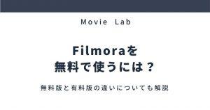 Filmoraを無料で使用するには?無料版と有料版の違いも解説