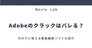 Adobeのクラックはバレる?代わりに使える動画編集ソフトも紹介