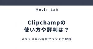 Clipchampの使い方や評判は?インストール不要の動画編集ソフト