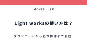 Lightworksの使い方は?ダウンロードから基本操作まで解説