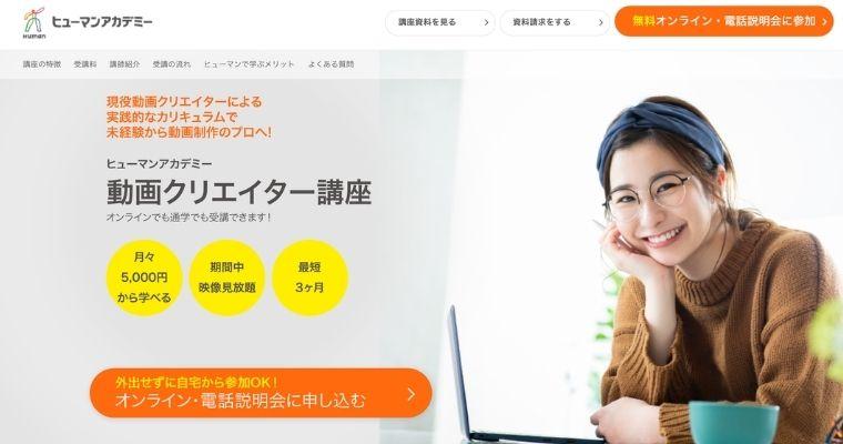 ヒューマンアカデミー動画クリエイター講座