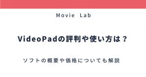 動画編集ソフトVideoPadの基本的な使い方は?特徴や無料版についても解説