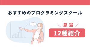 おすすめのプログラミングスクール12選!転職に強い所も紹介!
