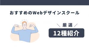 おすすめのWebデザインスクール12選を紹介!選び方も解説!