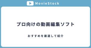 【2021年最新版】プロ向けの人気動画編集ソフト11選