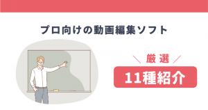 【2020年最新版】プロ向けの人気動画編集ソフト11選
