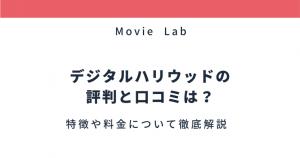 デジタルハリウッドSTUDIO by LIGの評判や口コミは?特徴・料金なども解説