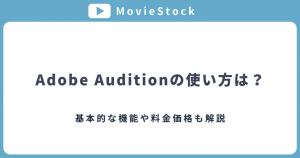音声の加工ができる「Adobe Audition」の使い方!価格や注意点も紹介