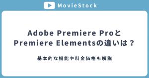 Adobe Premiere ProとPremiere Elementsの違いを徹底解説