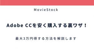 【最大3万円お得】Adobe CCを安く購入する方法!アカデミック版が格安