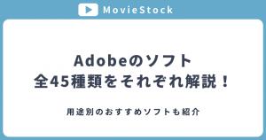Adobeの全ソフト(45種類)を解説!用途別のおすすめソフトも紹介【一覧】