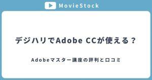 【格安】デジハリでAdobe CCが使える「Adobeマスター講座」の評判と口コミを解説