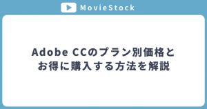Adobe CCのプラン別価格とお得に購入する方法を解説