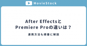After EffectsとPremiere Proの違いと連携方法を解説