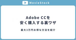 【格安】Adobe CCを安く購入する方法!アカデミック版が最適