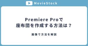 座布団のテロップ使えるおすすめフリー素材サイト5選!Premiere Proで作る方法も紹介